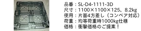SL-1111-3D商品バナー.png