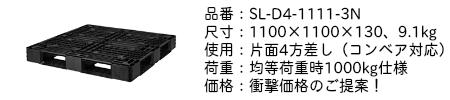 SL-1111-3N商品バナー.png