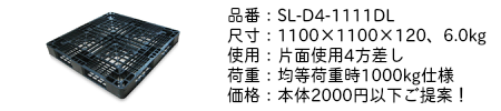 SL-1111DL商品バナー.png