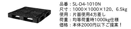 SL-D4-1010N.png