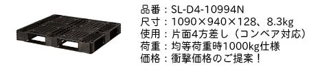 SL-D4-10994N.png