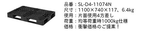 SL-D4-11074N.png