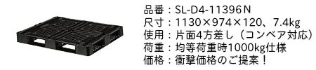 SL-D4-11396N.png