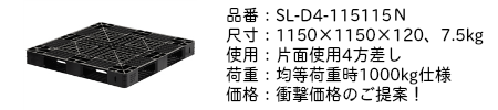 SL-D4-115115N.png