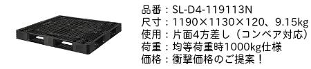SL-D4-119113N.png