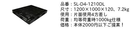 SL-D4-1210DL.png