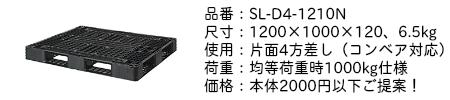 SL-D4-1210N.png