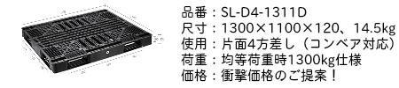SL-D4-1311D.png