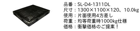 SL-D4-1311DL.png