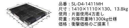 SL-D4-1411MH.png