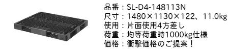 SL-D4-148113N.png