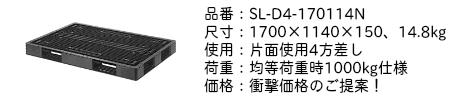 SL-D4-170114N.png