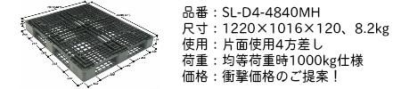 SL-D4-4840MH.png